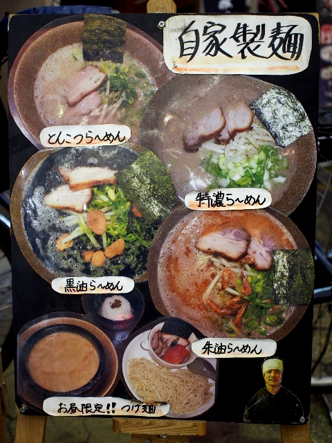 20150918-bakkoshi-shop-menu